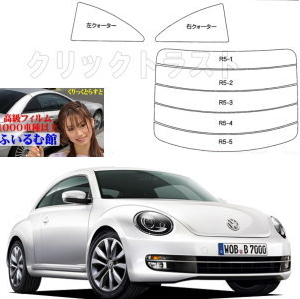 VW Volkswagen beetle (16 CBZ) categorized already cut film (normal type each colour).