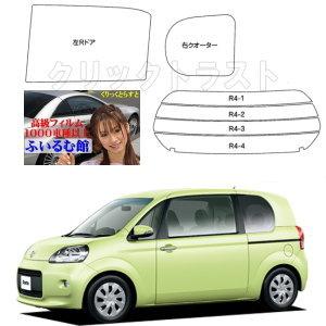 Toyota Porte (NSP140) (NCP141) (NCP145) categorized already cut film (fire-sale type each colour)