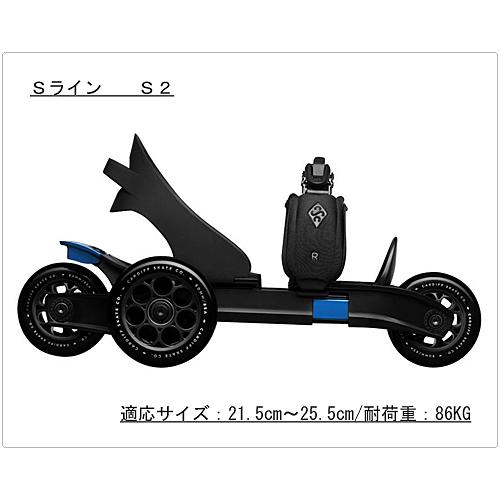 カーディフ スケート Sライン S2 スモール【21.5cm~25.5cm/耐荷重86kg】
