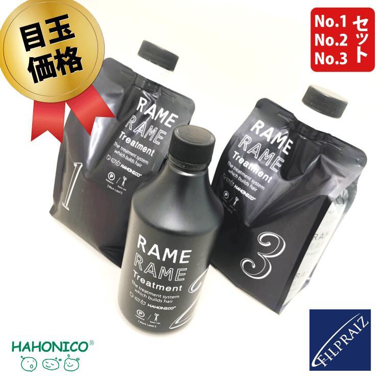 ハホニコ ラメラメ 3点セット No.1 No.2 No.3 ザラメラメ HAHONICO 3ステップトリートメント ブラックレーベル Black Label ザラメラメトリートメント ww day10 P1SET-S1 dtmd
