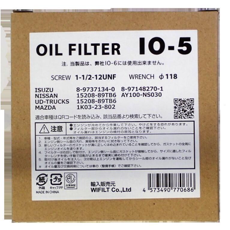 オイルフィルタ IO-5 (1ケース:10個入)