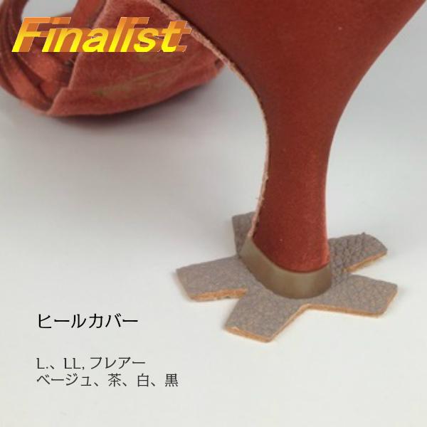 社交ダンス 競技会でヒールカバー使用の場合、新しいヒールカバーが必要です。JDSFなどの競技会では受付と一緒にヒールカバーチェックが有る場合が多いです。 ヒールカバー 10足組(20枚)社交ダンス シューズ用 シューズ ダンス用品 革製 日本製 レディース L フレアー LL 追跡可能メール便で発送