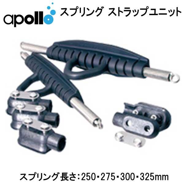 アポロ apollo バイオフィン用 オールブラック仕様 スプリングストラップユニット Bioフィン用 日本製 画像は標準仕様の商品です メーカー在庫確認します