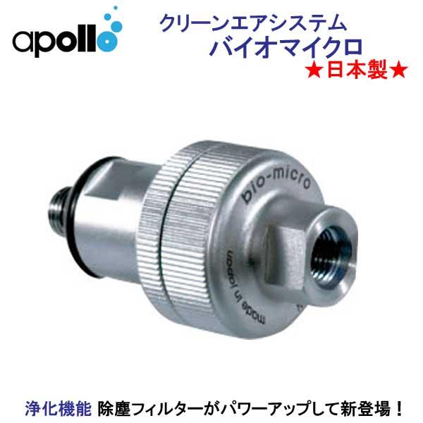 アポロ apollo bio micro バイオマイクロ 浄化機能 きれいな空気を作り出す クリーンエアシステム ★日本製★  メーカー在庫/納期確認します