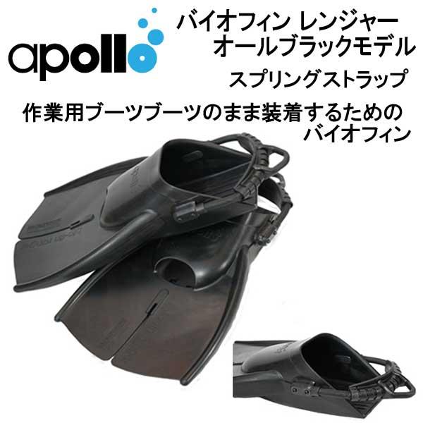 アポロ apollo bio-fin バイオフィン レインジャー オールブラック タクティカルブーツのまま装着するフィン スプリングストラップ標準装備  ★日本製★ 【送料無料】ダイビング 軽器材 メーカー在庫確認します