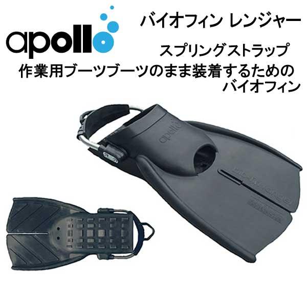 アポロ apollo bio-fin バイオフィン レインジャー スプリングストラップ仕様 タクティカルブーツのまま装着するフィン ★日本製★ 【送料無料】ダイビング 軽器材 メーカー在庫確認します