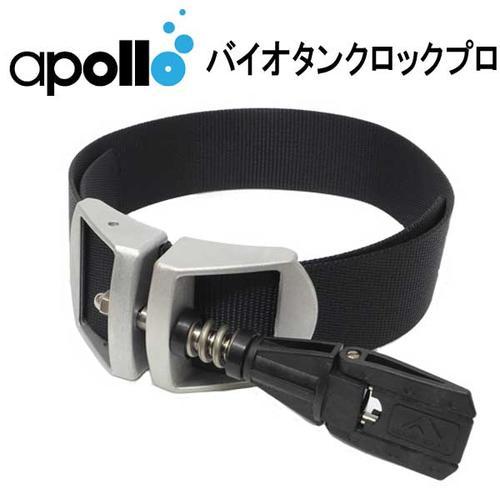 アポロ apollo バイオタンクロックプロ bio-tanklock PRO ダイビング 重器材 アクセサリー ★日本製★ メーカー在庫確認します