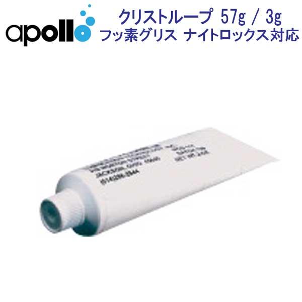 アポロ apollo クリストループ 57g 酸素耐性が高いフッ素グリス ダイビング 重器材 メーカー在庫確認します