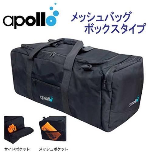 アポロ apollo メッシュバッグ ボックスタイプ 大型の器材もスムーズに収納できる高機能バッグ  ★日本製★ ダイビング 軽器材 メーカー在庫確認します【送料無料】