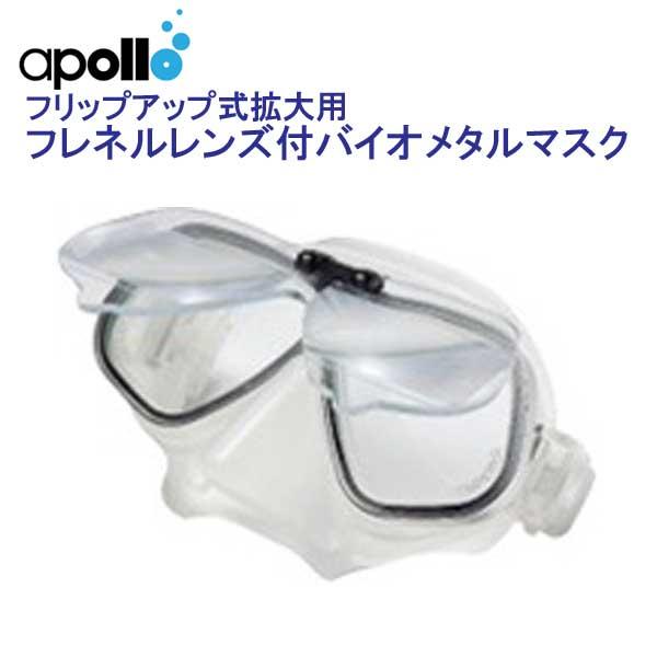 アポロ apollo フレネルレンズ付 バイオメタルマスク フリップアップ式拡大鏡付きマスク ダイビング 軽器材 シュノーケリング ★日本製★【送料無料】 メーカー在庫確認します