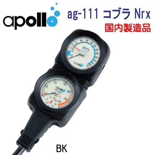 アポロ apollo スタンダードゲージ ag-111 コブラ Nrx 残圧計+水深計 2連ゲージ ★日本製★ 【送料無料】 ダイビング 重器材 メーカー在庫確認します