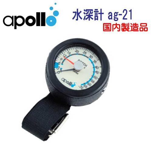 アポロ apollo ag-21 水深計 リストタイプ  ★日本製★ ダイビング 重器材 メーカー在庫確認します