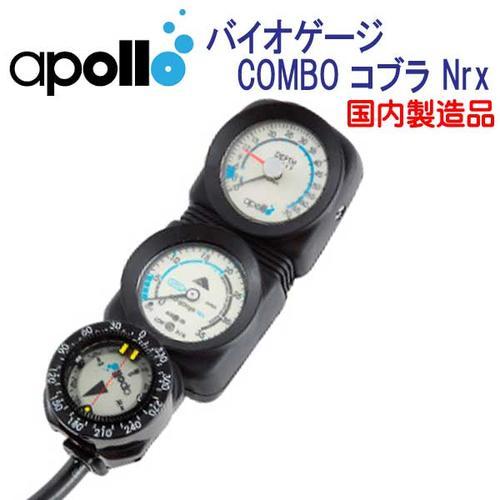 残圧計 水深計 コンパス アポロ apollo バイオゲージ COMBO 売店 Nrx コブラ メーカー在庫確認します 日本製 重器材 3連ゲージ ダイビング 人気急上昇
