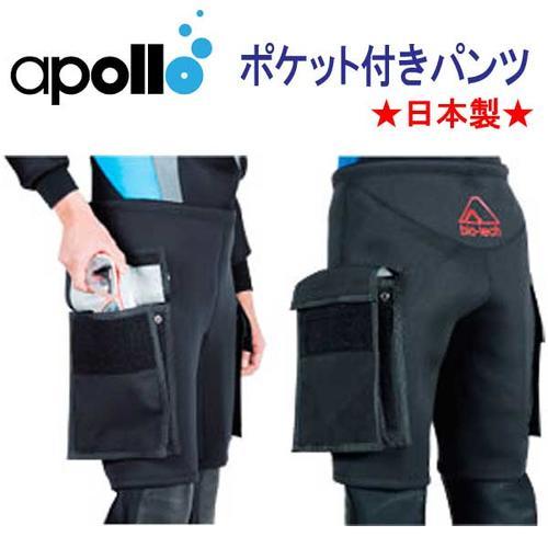アポロ apollo ポケット付パンツ 小物収納に利便性が高く、スーツ保護にも ★日本製★ メーカー在庫確認します