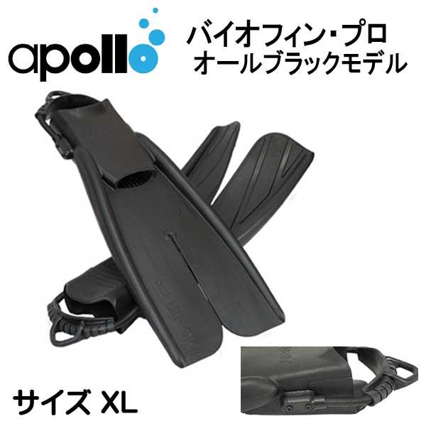 アポロ apollo bio-fin バイオフィンPRO XLサイズ オールブラックモデル 外観金属部品をすべてつや消し黒に仕上げた極限を潜るフィン ★日本製★ 【送料無料】ダイビング 軽器材 メーカー在庫確認します