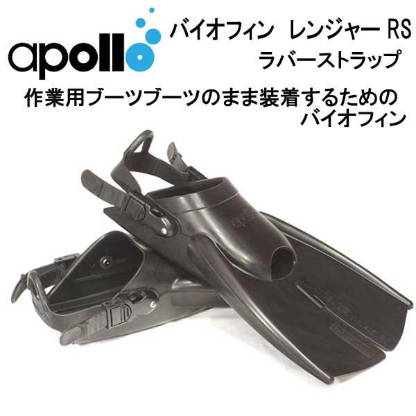 アポロ apollo bio-fin バイオフィン レインジャー RS ラバーストラップ仕様 タクティカルブーツのまま装着するフィン ★日本製★ 【送料無料】ダイビング 軽器材 メーカー在庫確認します