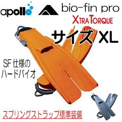 アポロ apollo bio-fin PRO バイオフィンプロ XT SP XLサイズ エクストラトルク SP スプリングストラップ仕様  ★日本製★ 【送料無料】●ランキング人気商品● ダイビング 軽器材 メーカー在庫確認します