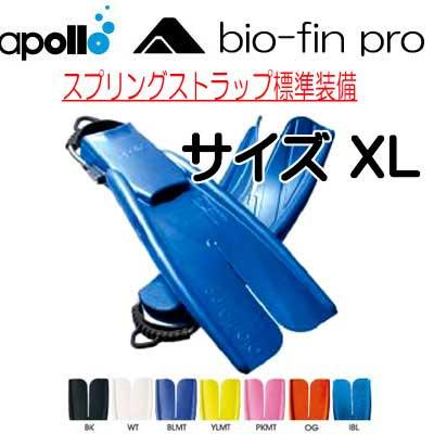 アポロ apollo bio-fin バイオフィンプロ SP XLサイズ スプリングストラップ仕様 PRO SP ダイビング 軽器材 シュノーケリング ★日本製★ 【送料無料】 メーカー在庫確認します