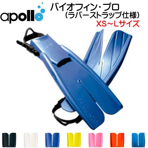 アポロ apollo bio-fin PRO バイオフィンプロ 先割れフィン ラバーストラップ仕様 XS S M L ダイビング 軽器材 シュノーケリング ★日本製★【送料無料】 メーカー在庫確認します