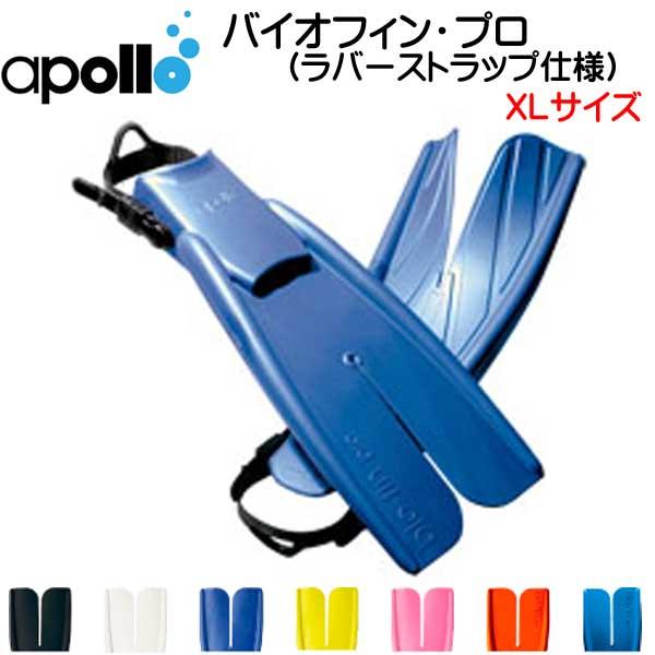 アポロ apollo bio-fin PRO バイオフィンプロ XLサイズ  ラバーストラップ仕様 世界で最も早く生まれた 先割れフィン ダイビング 軽器材 シュノーケリング ★日本製★ 【送料無料】 メーカー在庫確認します