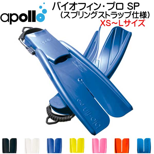 アポロ apollo bio-fin バイオフィンプロ SP スプリングストラップ標準装備 PRO ダイビング 軽器材 シュノーケリング ★日本製★ 【送料無料】 メーカー在庫確認します