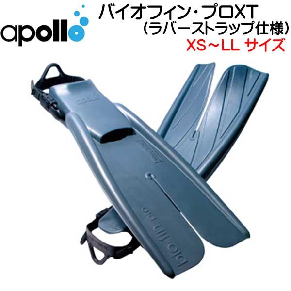 アポロ apollo bio-fin PRO バイオフィンプロ XT エクストラトルク ラバーストラップ仕様 瞬発力重視の高硬度モデル ダイビング 軽器材 シュノーケリング ★日本製★ 【送料無料】 メーカー在庫確認します