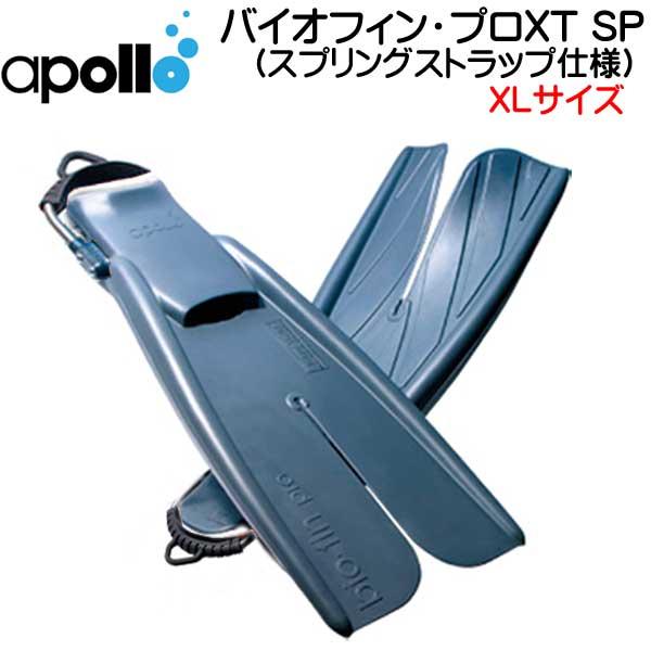 アポロ apollo bio-fin PRO バイオフィンプロ XT SP XLサイズ エクストラトルク SP スプリングストラップ仕様  瞬発力重視の高硬度モデル ★日本製★ 【送料無料】ダイビング 軽器材 メーカー在庫確認します