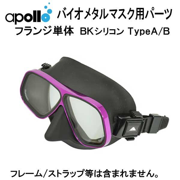 アポロ apollo フランジ単体 バイオメタルマスク用 タイプA/B ブラックシリコン bio metal  ダイビング  ★日本製★  メーカー在庫/納期確認します