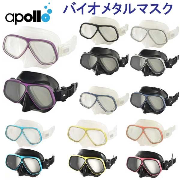 アポロ apollo bio metal バイオメタルマスク 軽さと強度を備えたアルミ合金フレーム採用 ダイビング マスク ★日本製★ メーカー在庫/納期確認します