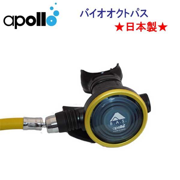 アポロ apollo バイオ オクトパス ★日本製★ ダイビング 重器材 メーカー在庫確認します