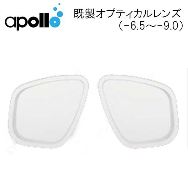アポロ apollo 既製 度付レンズ 強度近視用 1枚 オプチカルレンズ 左右共通 マスク度付レンズ オプティカル (-6.5~-9.0)メーカー在庫確認します