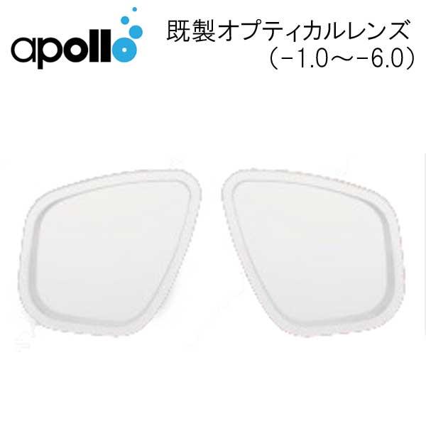 アポロ apollo 既製 度付レンズ 1枚 マスク用度付レンズ 左右共通 レンズ オプティカルレンズ オプチカルレンズ(-1.0~‐6.0まで) メーカー在庫確認します