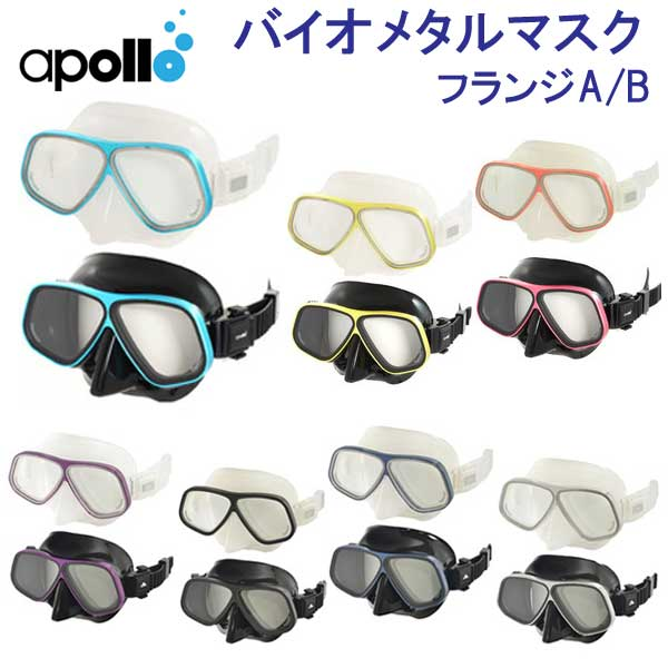アポロ apollo bio metal バイオメタルマスク フランジ A/B 軽さと強度を備えたアルミ合金フレーム採用 ダイビング マスク ★日本製★ メーカー在庫/納期確認します