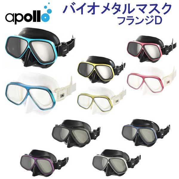 アポロ apollo bio metal バイオメタルマスク フランジ D 軽さと強度を備えたアルミ合金フレーム採用 ダイビング マスク ★日本製★ メーカー在庫/納期確認します