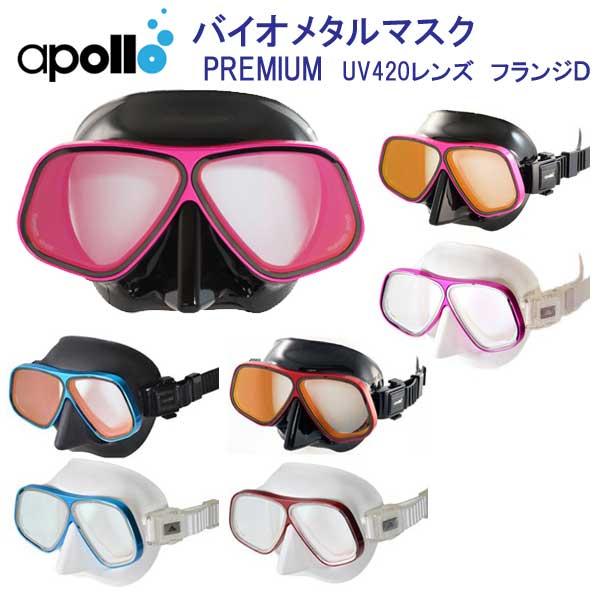 アポロ apollo bio metal mask PREMIUM バイオメタルマスク プレミアム フランジD 軽さと強度を備えたアルミ合金フレーム UV420レンズを標準装着 ダイビング マスク ★日本製★【送料無料】 メーカー在庫/納期確認します