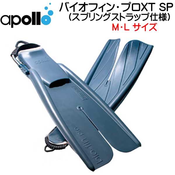 アポロ apollo bio-fin PRO バイオフィンプロ XT SP エクストラトルク SP スプリングストラップ仕様  ★日本製★ 【送料無料】●ランキング人気商品● ダイビング 軽器材 メーカー在庫確認します