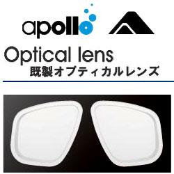 【限定価格セール!】 アポロ オプティカル apollo 既製 度付レンズ 強度近視用 強度近視用 1枚 オプチカルレンズ 既製 左右共通 マスク度付レンズ オプティカル (-6.5~-9.0)メーカー在庫確認します, 刺繍半襟 ひめ吉:eec7c48d --- totem-info.com