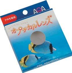 AQA アネモオプチカルレンズ (左右1セット) 子供用  KM-1303  受注発注商品