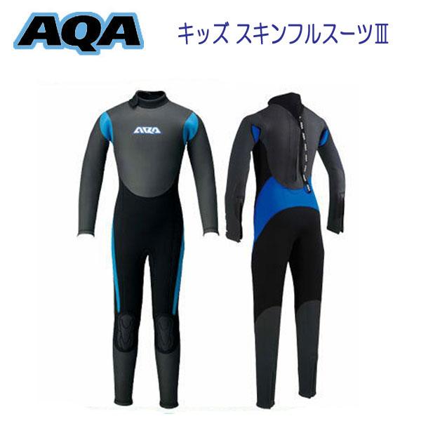 ウェットスーツ 子供 AQA キッズスキンフルスーツ3 5mm 3mm 既製スーツ ベビー & キッズ ジュニア ウェットスーツKW-4507A KW4507A シュノーケリング ダイビング 本格派のジュニアたちにオススメ 送料無料