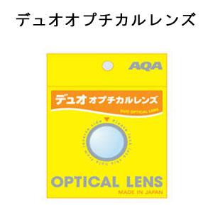 AQA 【受注生産】 オーダーレンズ(左右1セット) デュオソフト ブーボ用 オプチカルレンズ KM-1301 デュオオプチカル 海 シュノーケル スノーケル 眼鏡 ゴーグル