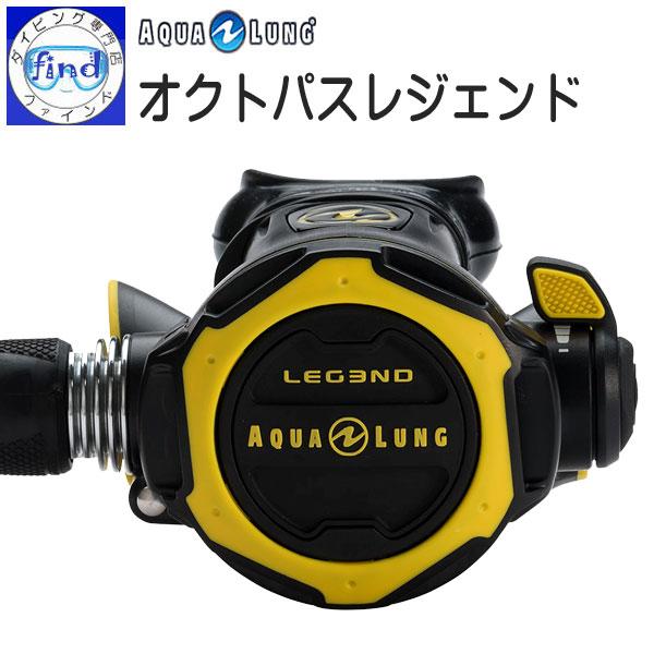 AQUALUNG アクアラング オクトパス レジェンド ダイビング 重器材 【送料無料】 納期 お問い合わせください