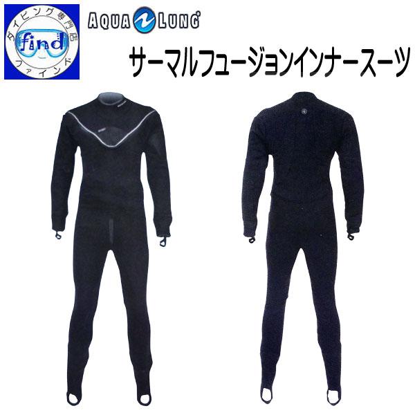 冬用インナースーツ サーマルフュージョンインナースーツ AQUALUNG アクアラング 寒冷地 ダイビング インナー ドライスーツ・インナーウエア 【送料無料】 メーカー在庫確認します