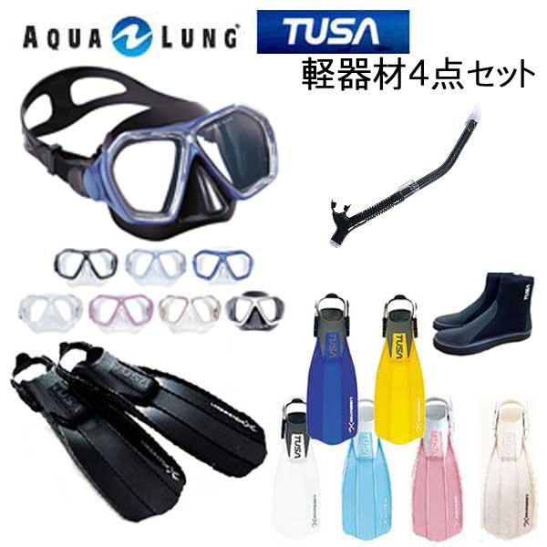 2020年新色入荷 アクアラング TUSA ダイビング軽器材4点セット ニーナマスク マイスター/ヴァリオスノーケル SF5000/SF5500 フィン DB-0104ブーツ 軽器材セット メンズ レディース