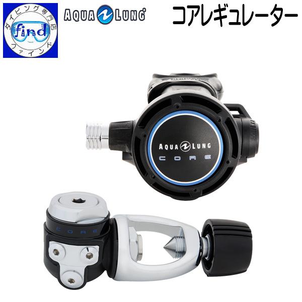 AQUALUNG アクアラング コア レギュレーター CORE Regulator 卓越した呼吸感 ダイビング 重器材 【送料無料】 メーカー在庫/納期確認します