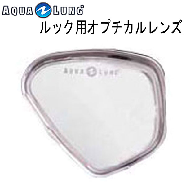 AQUALUNG アクアラング 左右2枚1組セット ルック用 オプチカルレンズ マスク度付レンズ 受注生産
