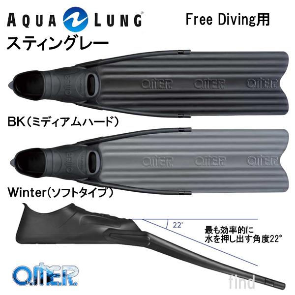 低価格で大人気の アクアラング Diving フルフット スティングレイ ブラック フリーダイビング向け フルフット ロングフィン【送料無料】 Free Diving O.ME.R Stingray BLACK 快適な履き心地【宅配便でのお届け】【送料無料】 メーカー在庫確認します, 川島町:63f99c41 --- breathoflove.se