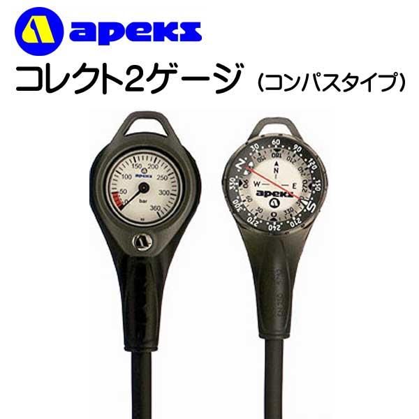 AQUALUNG アクアラング apeks コレクト2ゲージ コンパスタイプ コンパス 残圧計 2連ゲージ 【送料無料】 メーカー在庫/納期確認します