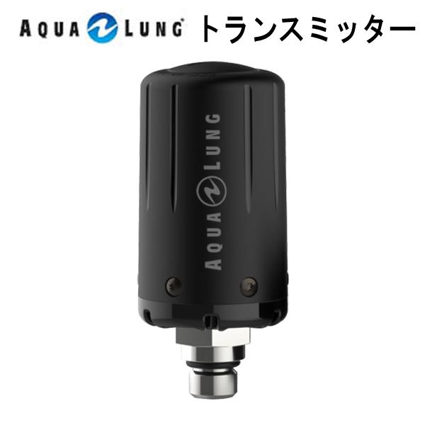 AQUALUNG アクアラング トランスミッター i450T専用 (02用) Transmitter ダイブコンピューター別売 【送料無料】 メーカー在庫/納期確認します