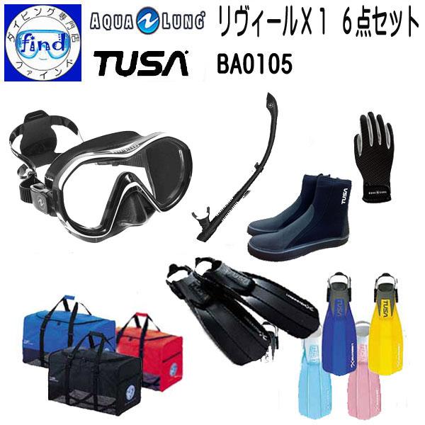 アクアラング TUSA ダイビング軽器材6点セット マイスターマスク スノーケル TUSA フィン ブーツ グローブ メッシュバッグ メーカー在庫確認商品 ●ランキング人気商品●送料無料