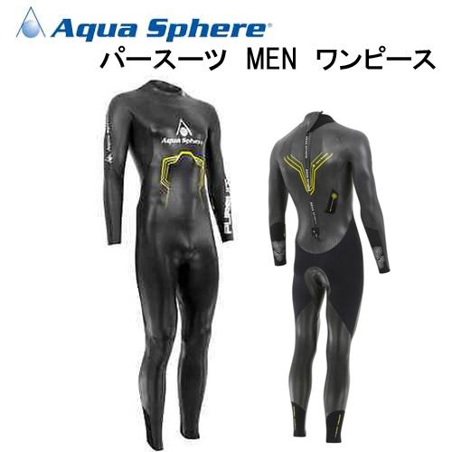 欠品サイズあり アクアスフィアー Aqua Sphere パースーツ ワンピース メンズ PURSUIT ONE-PIECE MEN パフォーマンス ウエットスーツ 【送料無料】 メーカー在庫確認します